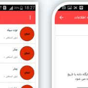 اپلیکیشن پلاک کوبی درختان