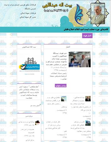 وب سایت نماینده دوره دهم مجلس بیت اله عبدلهی