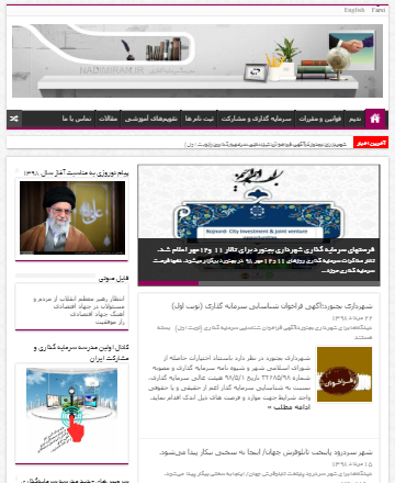 وب سایت فارسی پدر سرمایهگذاری شهری ایران