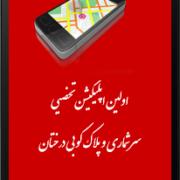 اپلیکیشن سرشماری اطلاعات درختان