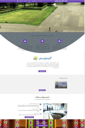 وب سایت شرکت آسال تجارت ارمغان