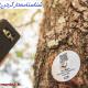 شناسنامهدار کردن الکترونیکی درختان